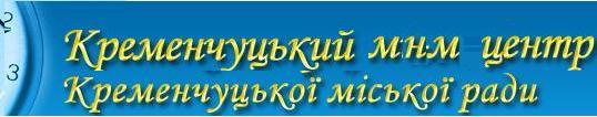 Кременчуцький науково-методичний центр